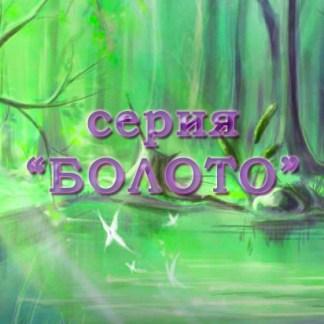 "Серия красителей ""Болото"""