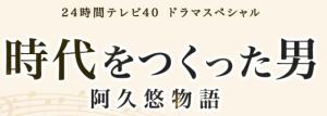7424時間テレビドラマ