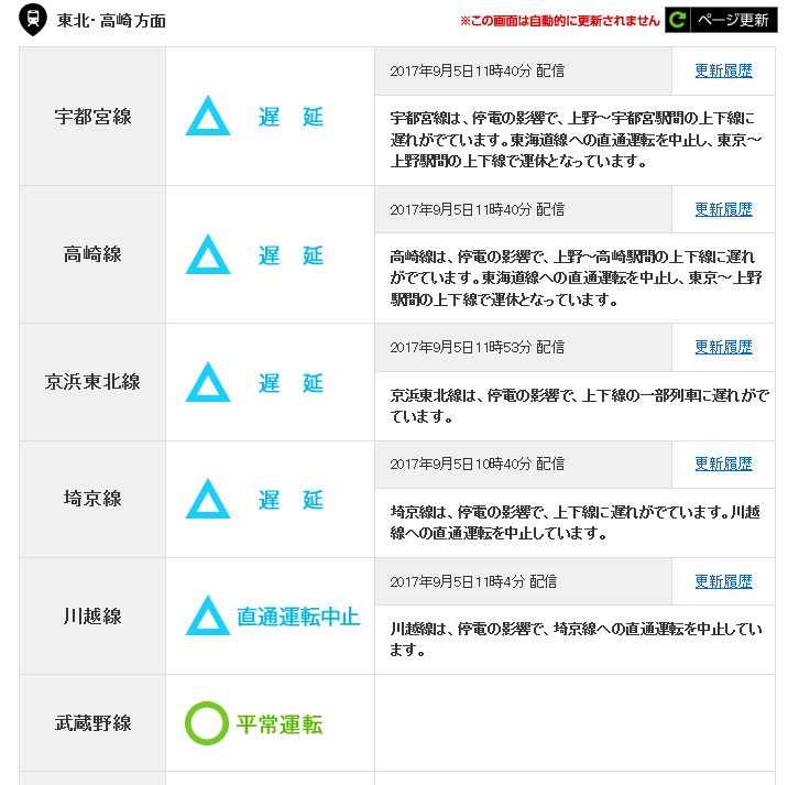 19JR東日本1