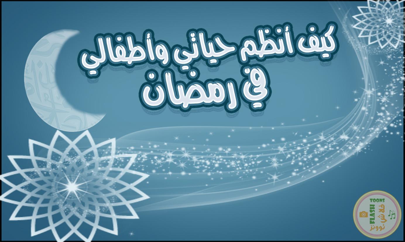 شهر رمضان كيف أستقبل وأنظم حياتي واطفالي في رمضان فلاش توونز