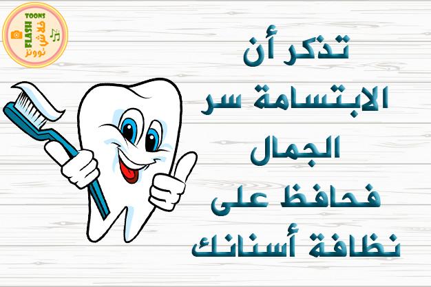عبارات عن نظافة الاسنان قصير للاطفال موقع المحيط