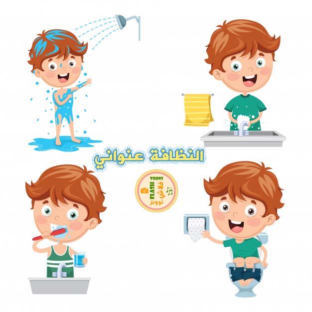عبارات عن النظافة (10)