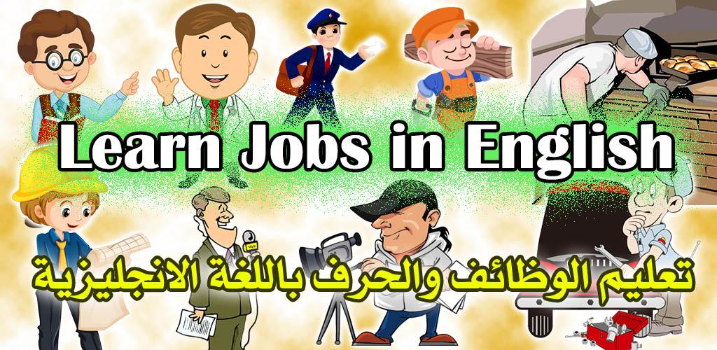 تطبيق الوظائف بالانجليزي