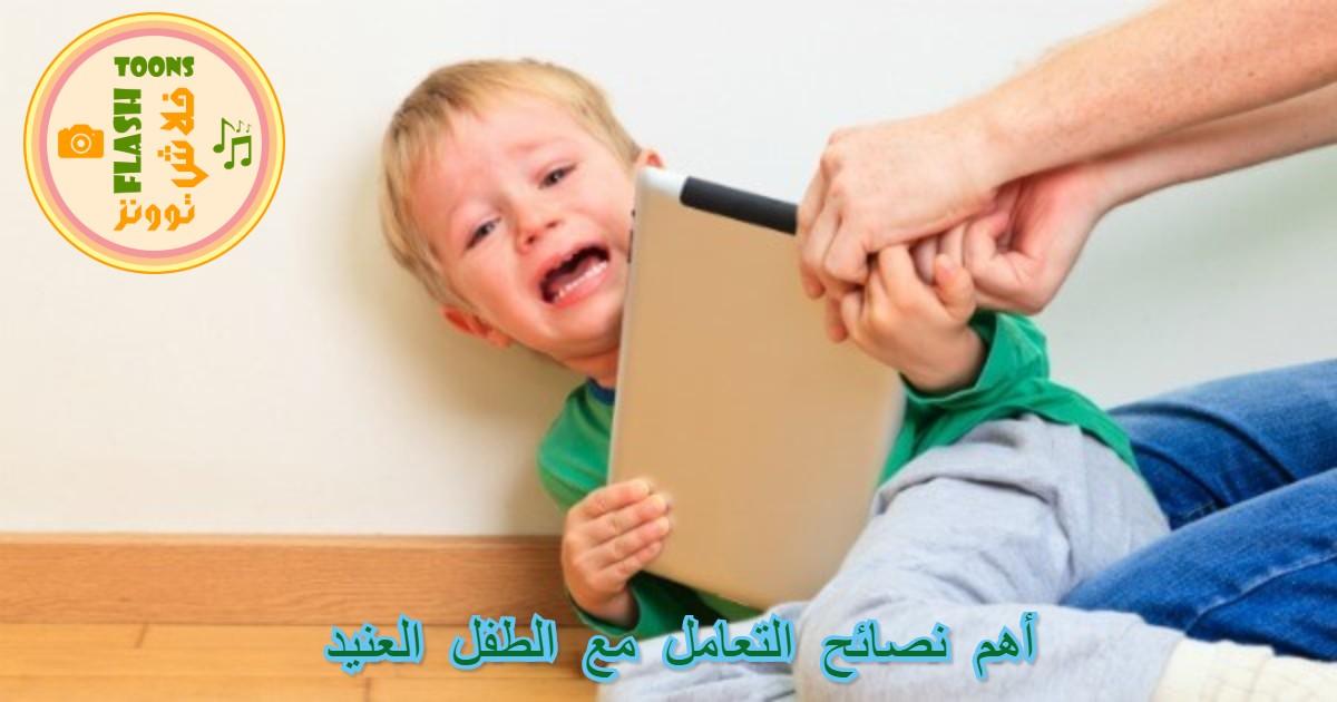 التعامل مع الطفل العنيد