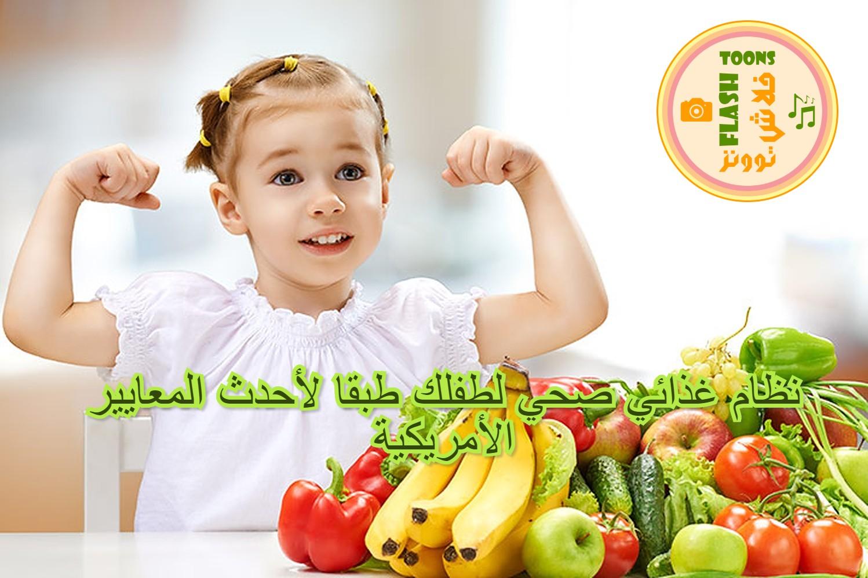 نظام غذائي صحي