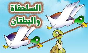 قصة السلحفاة والبطتان