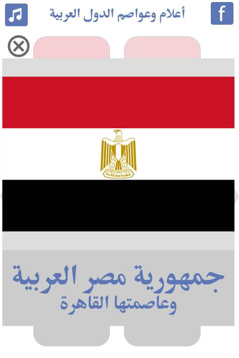 أعلام-وعواصم-الدول-العربية-مصر