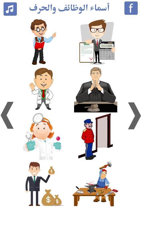 تعليم-أسماء-الوظائف-والحرف-مجموعة1