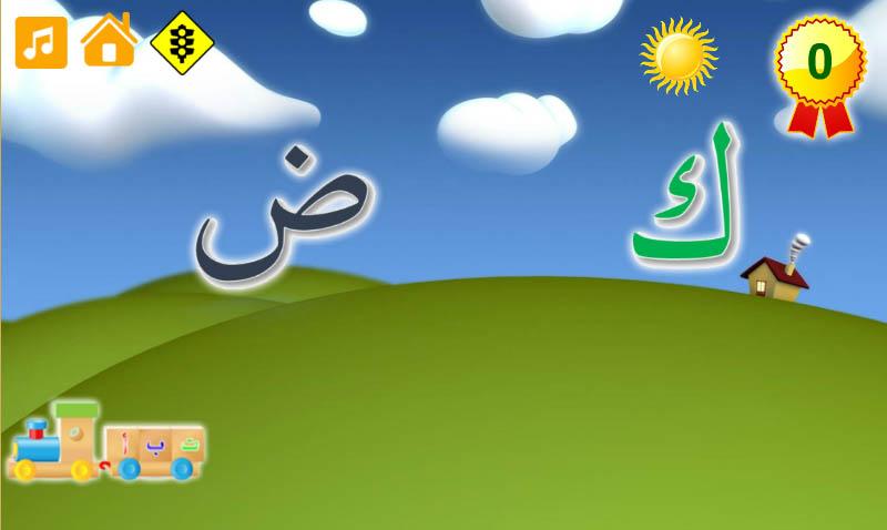 صياد الحروف العربية