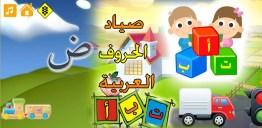 تنزيل تطبيق صياد الحروف العربية apk