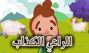 قصة-الراعي-الكذاب