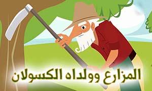 قصة-المزارع-وولداه-الكسولان