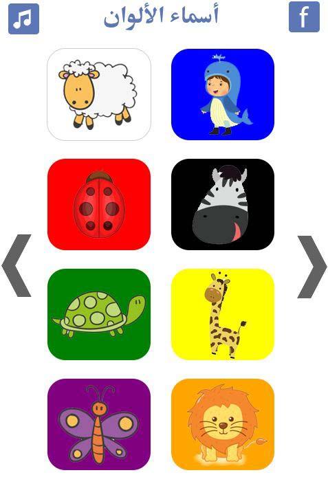 تعليم-الألوان-فلاش-توونز-1