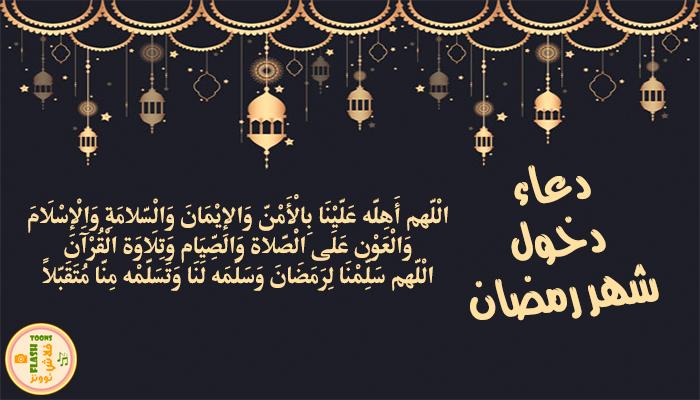 بطاقة تهنئة رمضان صور رمضان رمضان كريم دعاء دخول شهر رمضان