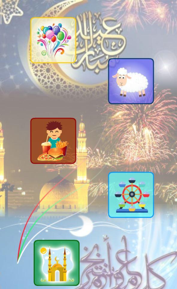 عيد-مبارك-1