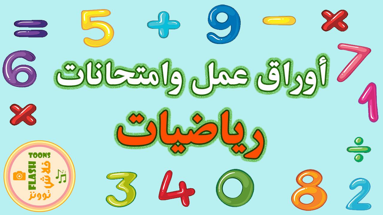 اوراق عمل وامتحانات رياضيات