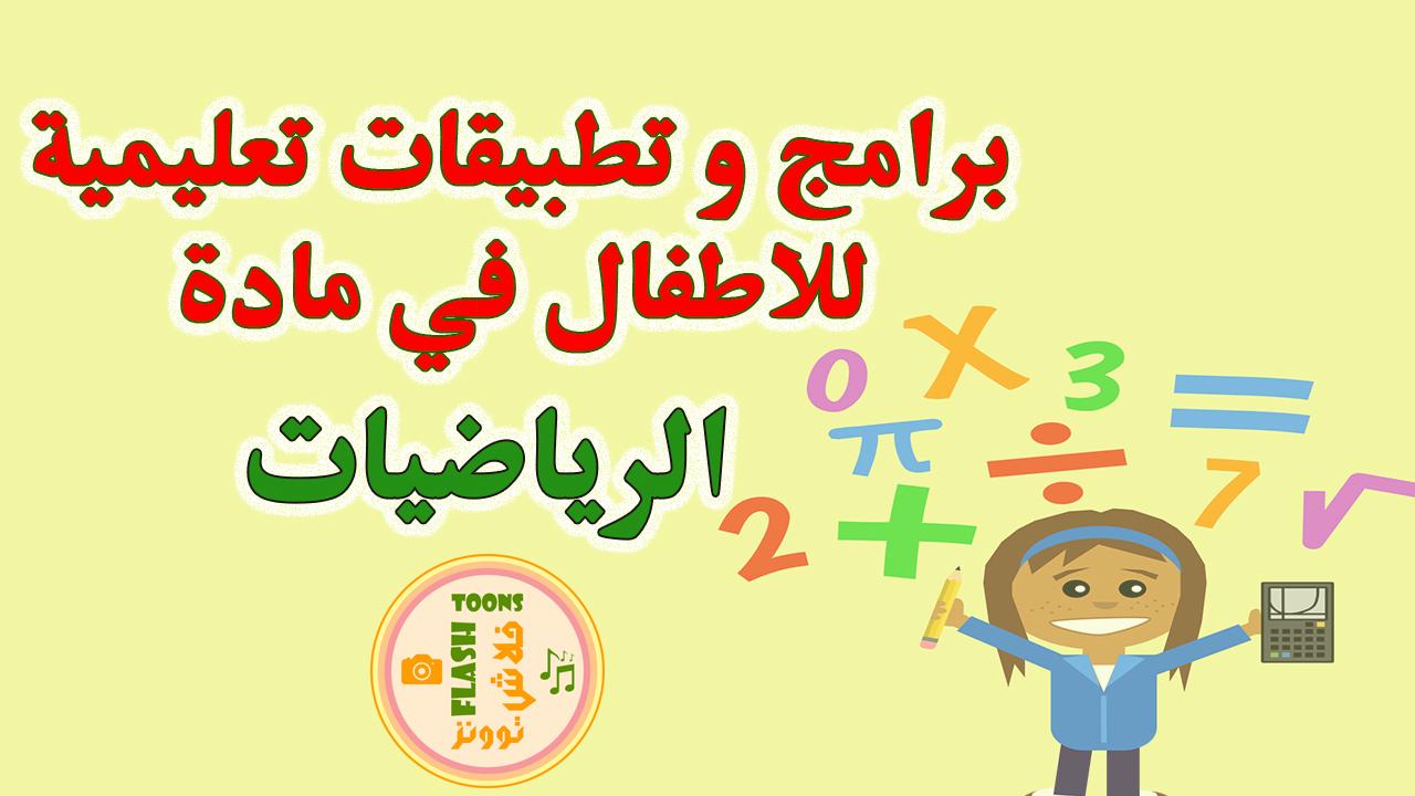 برامج وتطبيقات تعليمية للاطفال