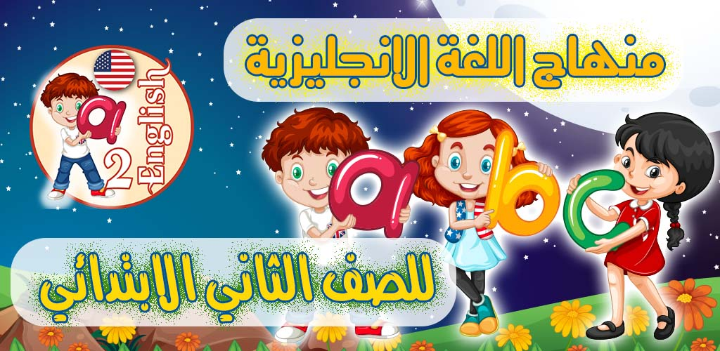 تعليم اللغة الانجليزية للاطفال - تطبيق انجليزي صف ثاني