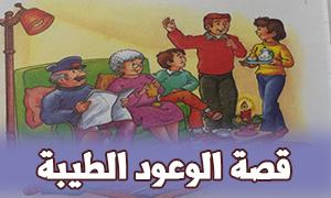 قصة الوعود الطيبة-قصص اطفال