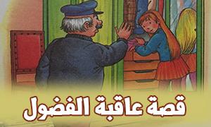 قصة عاقبة الفضول-قصص اطفال
