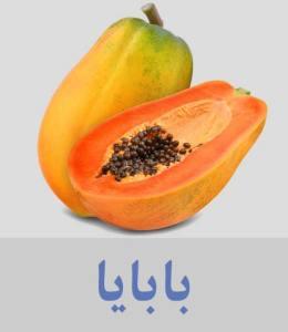 بابايا أنواع الفواكه واسمائها - أسماء فواكه غريبة