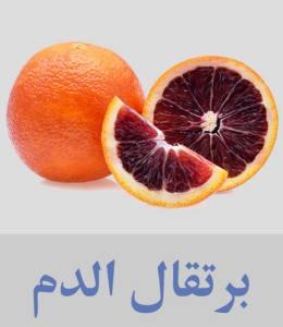 البرتقال الاحمر أنواع الفواكه واسمائها - أسماء فواكه غريبة