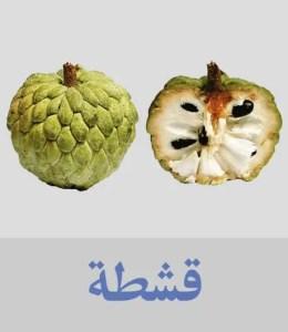 قشطة أنواع الفواكه واسمائها - أسماء فواكه غريبة