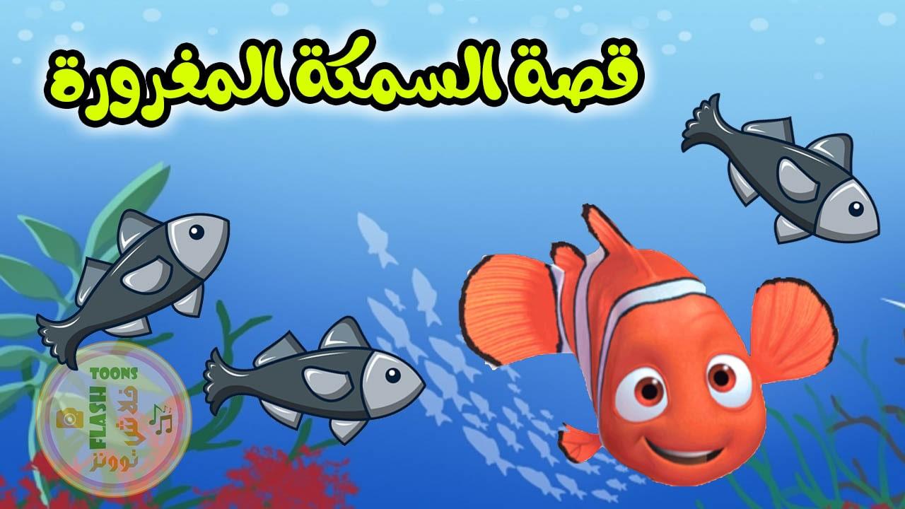قصة السمكة المغرورة