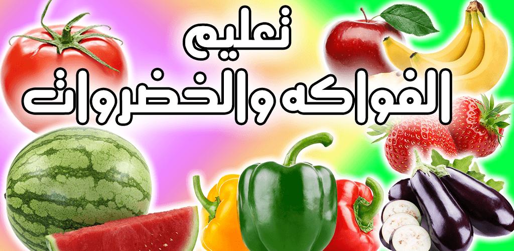 تعليم الخضروات و الفواكه - تطبيق اندرويد