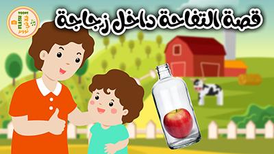 قصة التفاحة داخل زجاجة - قصص اطفال جديدة