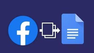 فيسبوك تتيح نقل المنشورات