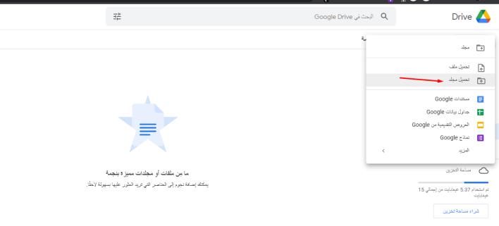 نقل البيانات من Google Drive