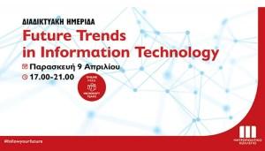 Μελλοντικές τάσεις στο διαδικτυακό συνέδριο πληροφορικής …
