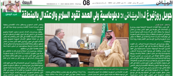 Al-Riyadh-May2020story2