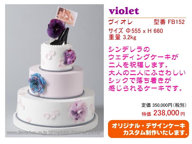 ヴィオレ-violet