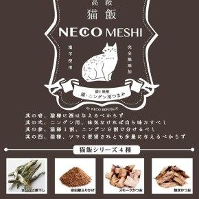 Image: rakuten.co.jp / necorepublic