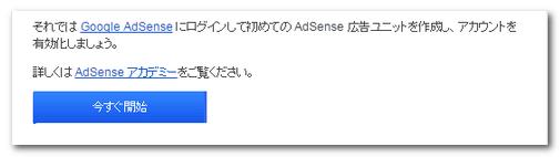adsense_2nd_2