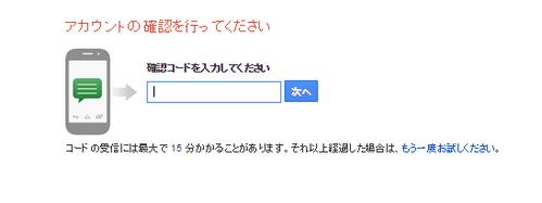 gmail_shutoku_4