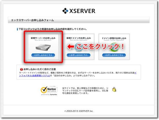 エックスサーバー申し込み005b