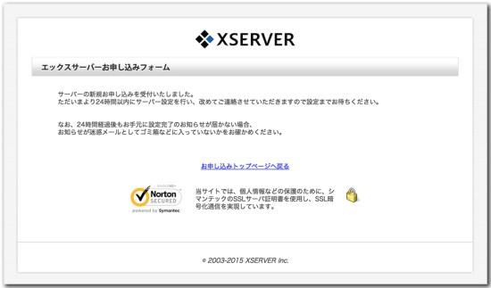 エックスサーバー申し込み011