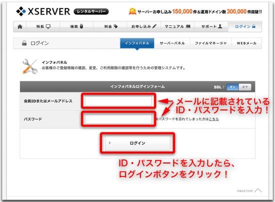 エックスサーバー申し込み013