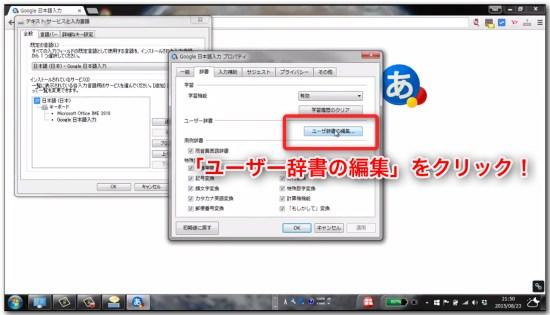 G日本語入力導入_11