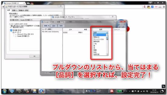 G日本語入力導入_14