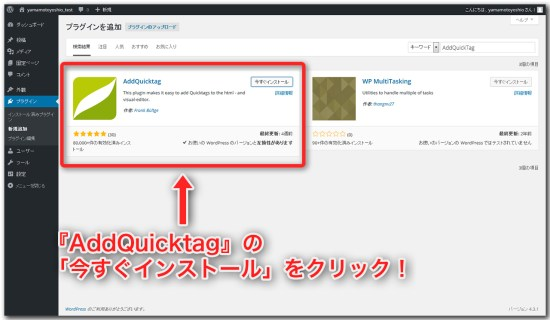 Quicktag導入_03