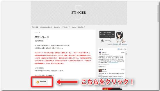 STINGERの導入_01