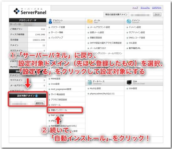 XSへのWPインストール_08