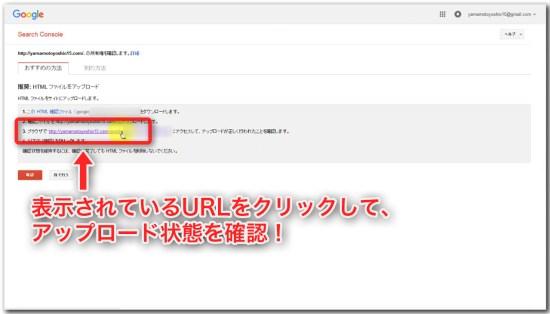 GSCへ登録_09