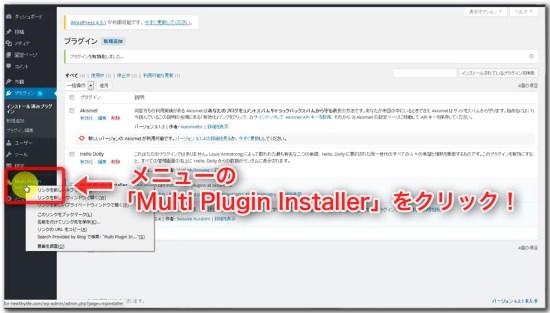Multi Plugin Installerでプラグインを一括DL_06