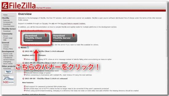 FileZillaの導入_03