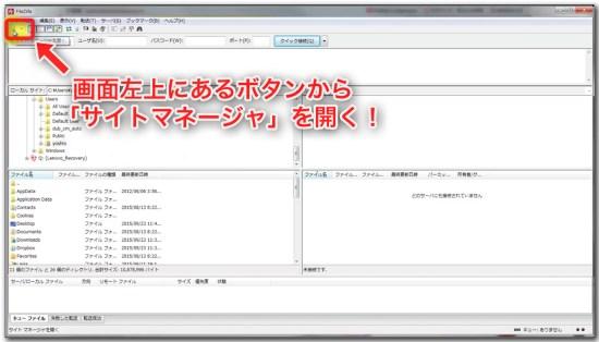FileZillaでXSに接続_02
